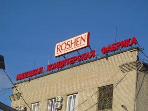 Рошен в Липецке