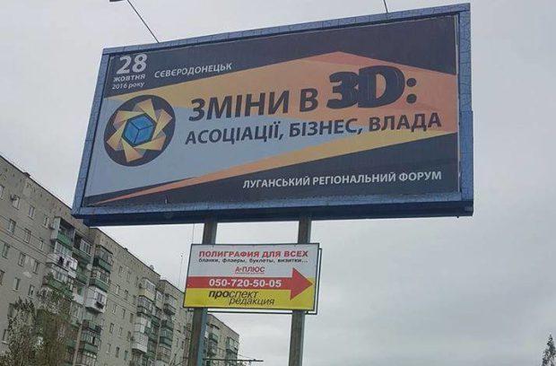 форум в Северодонецке