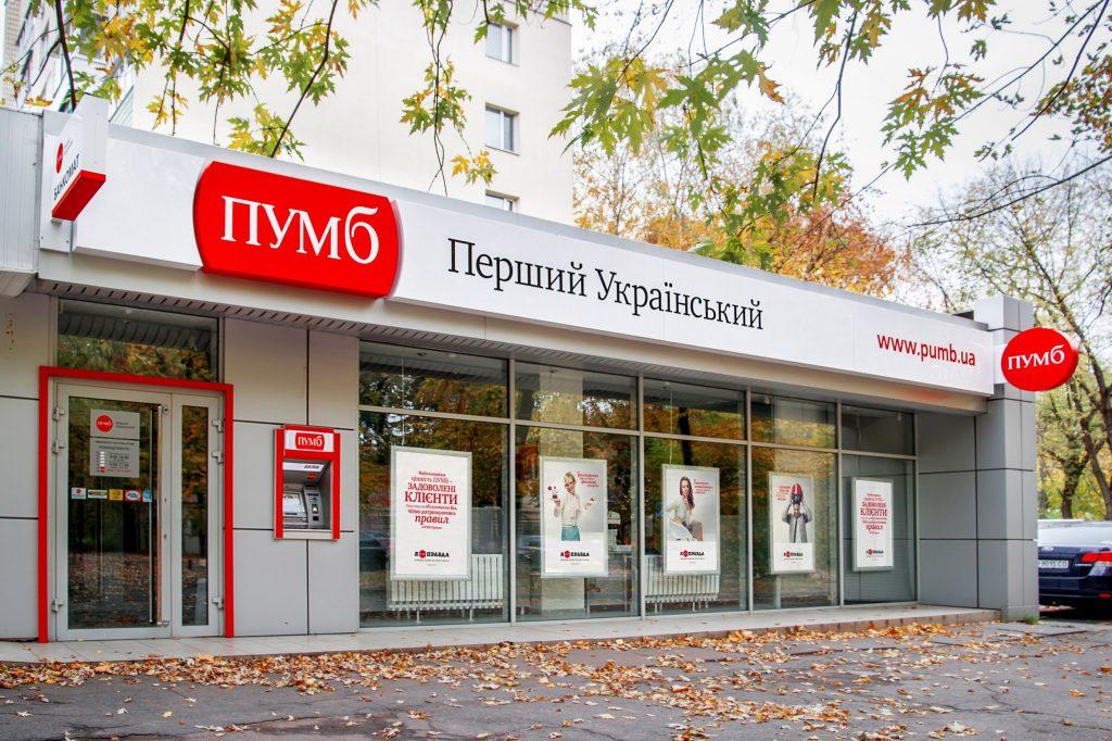 ПУМБ выкупил кредит банка «Форум»