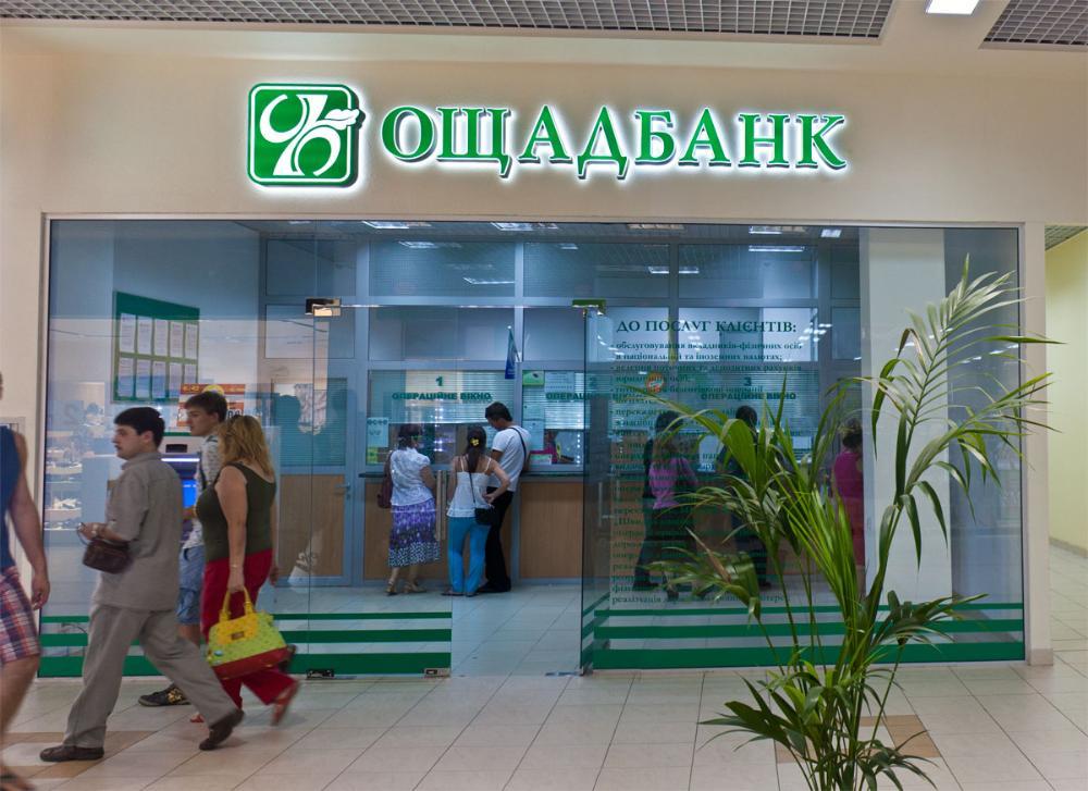 Клиенты «Ощадбанка» находятся под угрозой ограбления