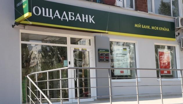 «Ощадбанк» стал исключительным партнером ЕБРР