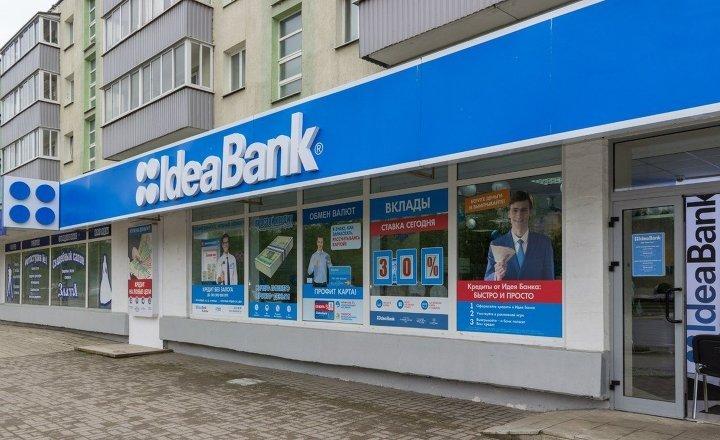 ideabank новость