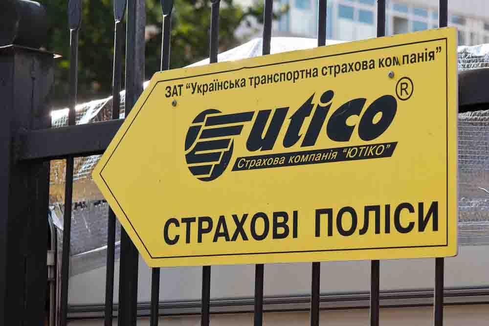 Страховая компания «UTICO» модернизирует процессы работы