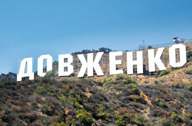 Довженко, центр