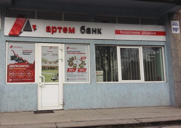 Артем-Банк