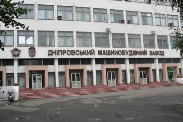 Днепровский машиностроительный завод