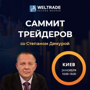 саммит трейдеров