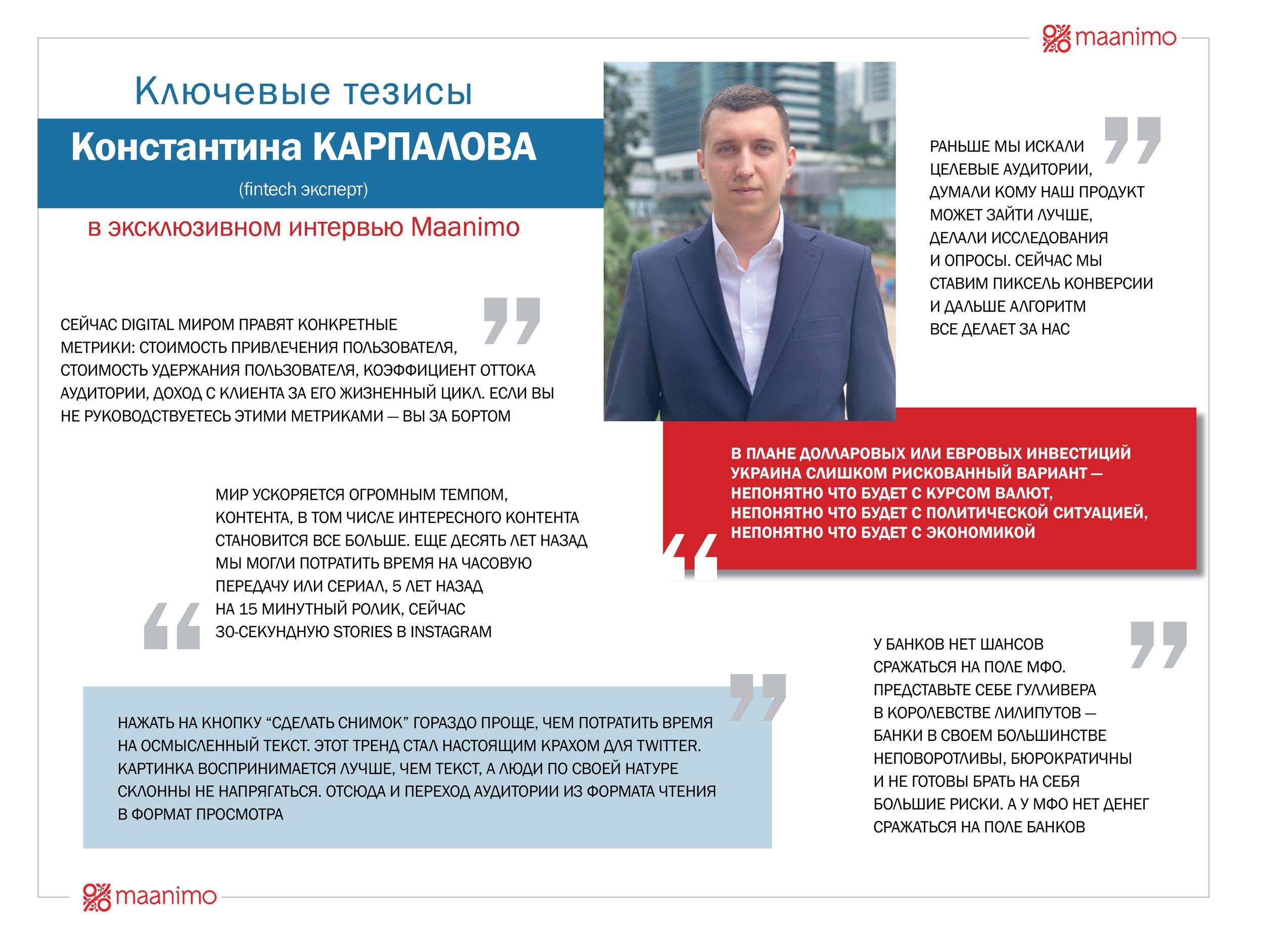 Константин-Карпалов