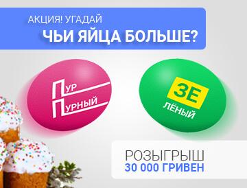 Розыгрыш 30000 грн