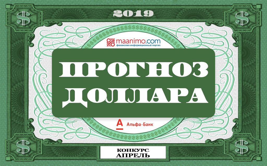 prognoz_dollara_aprl